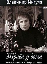 Владимир Мигуля: Трава у дома дементьев а я продолжаю влюбляться в тебя…