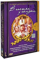 все цены на Мир детского кино: В гостях у сказки (4 DVD) онлайн