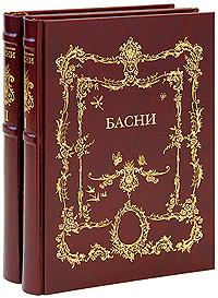 Жан де Лафонтен Жан де Лафонтен. Басни (эксклюзивный подарочный комплект из 2 книг) между надо и хочу подарочный комплект из 2 книг