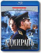 Адмиралъ (Blu-ray) морская бригада blu ray