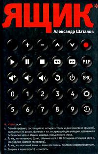 Александр Шаталов Ящик александр смолин невидимые соседи мистический рассказ