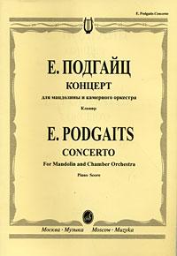 Е. Подгайц Е. Подгайц. Концерт для мандолины и камерного оркестра. Клавир концерт камерного оркестра прима