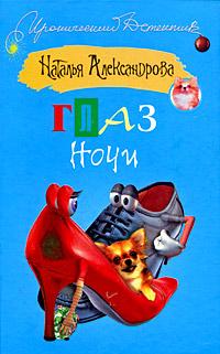 Наталья Александрова Глаз Ночи