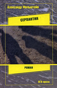 Александр Мильштейн Серпантин мильштейн а м параллельная акция роман