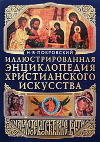 Н.В. Покровский Иллюстрированная энциклопедия христианского искусства
