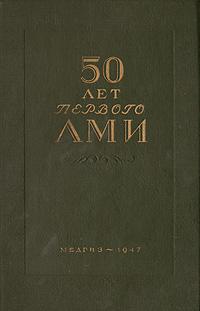 50 лет первого ЛМИ