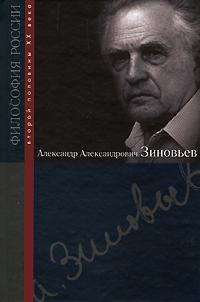 Александр Александрович Зиновьев художественная литература для 9 лет