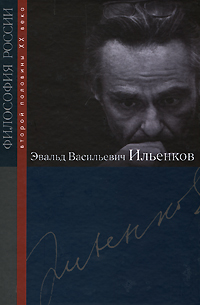 Эвальд Васильевич Ильенков атаманенко и шпионское ревю