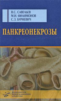 Панкреонекрозы. В. С. Савельев, М. И. Филимонов, С. З. Бурневич