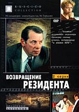 Zakazat.ru Возвращение резидента