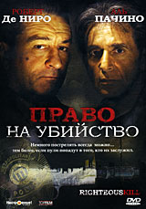 Право на убийство Millennium Films,Nu Image Films,InVenture Entertainment