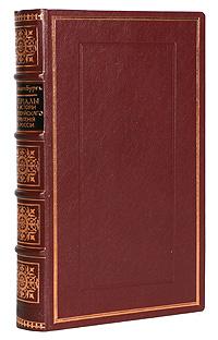 Материалы для истории артиллерийского управления в России: Приказ Артиллерии (1701 - 1720 гг) книга