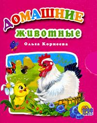 Домашние животные (миниатюрное издание)
