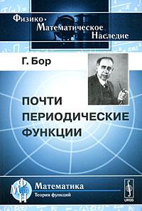 Г. Бор Почти периодические функции в в покровский космос вселенная теория всего почти без формул или как дошли до теории суперструн