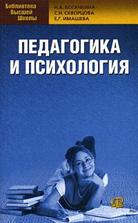 Н. А. Богачкина, С. Н. Скворцова, Е. Г. Имашева Педагогика и психология