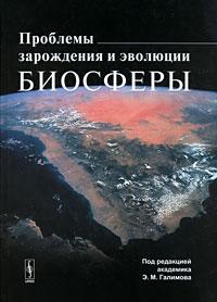 9785397002790 - Под редакцией Э. М. Галимова: Проблемы зарождения и эволюции биосферы - Книга