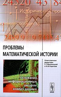 9785397002622 - Редакторы Г. Г. Малинецкий и А. В. Коротаев: Проблемы математической истории. Основания, информационные ресурсы, анализ данных - Книга