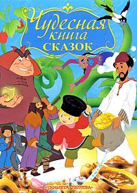 Чудесная книга сказок рубиновая книга сказок cdmp3