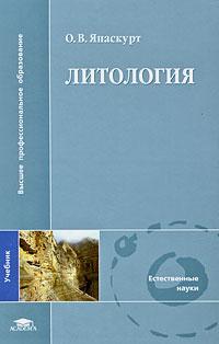 Литология. О. В. Япаскурт