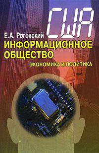 Е. А. Роговский США. Информационное общество. Экономика и политика