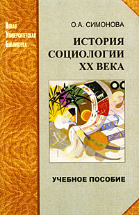 История социологии ХХ века