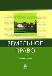 Земельное право