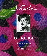 М. Горький О любви