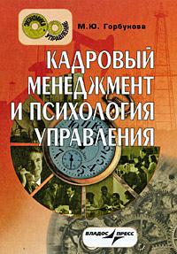 М. Ю. Горбунова Кадровый менеджмент и психология управления