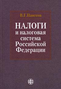 Налоги и налоговая система Российской Федерации