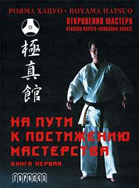 На пути к постижению мастерства. Книга 1 (+ CD-ROM). Рояма Хацуо