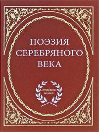 купить Поэзия Серебряного века недорого
