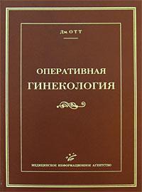 Дм. Отт Оперативная гинекология оперативная память geil