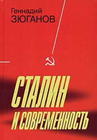 Геннадий Зюганов Сталин и современность плакаты сталина в москве