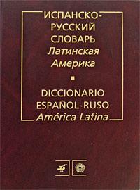Испанско-русский словарь. Латинская Америка / Diccionario espanol-ruso: America Latina espanol испанский язык