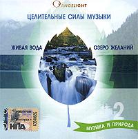 Zakazat.ru Angelight. Музыка и природа 2: Живая вода / Озеро желаний