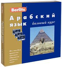 Э. Богатова Berlitz. Арабский язык. Базовый курс (+ 3 аудиокассеты, 1 CD), цена и фото