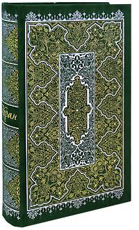 Коран (подарочное издание) коран эксклюзивное подарочное издание