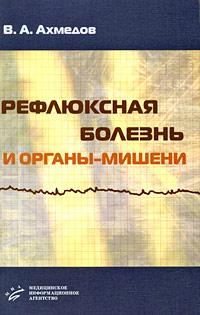 В. А. Ахмедов Рефлюксная болезнь и органы-мишени книги эксмо болезнь альцгеймера диагностика лечение уход