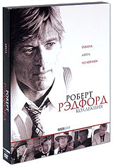 Коллекция Роберта Рэдфорда: Гавана. Афера. Из Африки (3 DVD) афера века