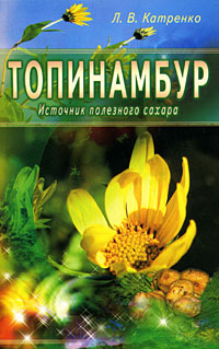 Топинамбур. Источник полезного сахара