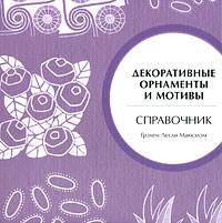 Грэхем Лесли Маккэлэм Декоративные орнаменты и мотивы книга мастеров