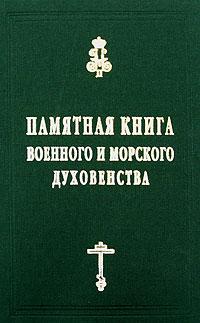 К. Г. Капков Памятная книга военного и морского духовенства