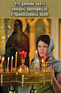 Что должен знать каждый приходящий в православный храм а а спектор все что должен знать каждый образованный человек об истории