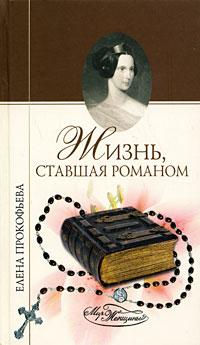 Жизнь, ставшая романом а фелье жизнь знаменитых греков изложенная по плутарху