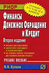 М. М. Купцов Финансы, денежное обращение и кредит финансы денежное обращение кредит учебник для вузов
