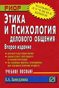Е. А. Замедлина Этика и психология делового общения леонов н и психология делового общения учебное пособие