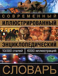 Zakazat.ru: Современный иллюстрированный энциклопедический словарь