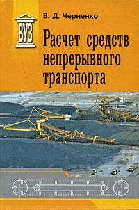 В. Д. Черненко Расчет средств непрерывного транспорта