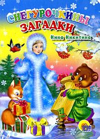 Нина Никитина Снегурочкины загадки александр мецгер снегурочкины подарки