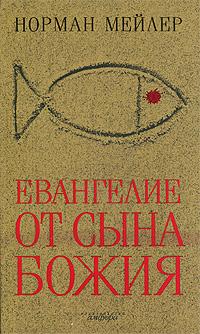 Норман Мейлер Евангелие от Сына Божия сергей хазов кассиа евангелие от